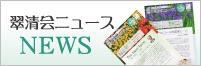翠清会ニュース