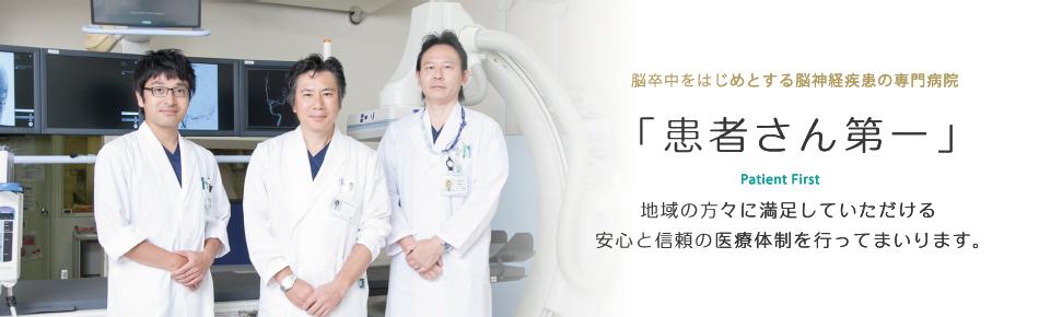 脳卒中をはじめとする脳神経疾患の専門病院