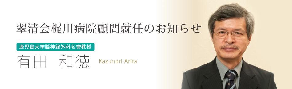 翠清会梶川病院顧問就任のお知らせ