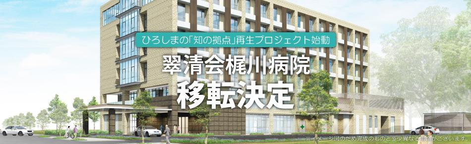 【ひろしまの「知の拠点」再生プロジェクト始動】翠清会梶川病院の移転決定