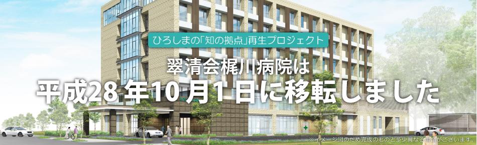 【ひろしまの「知の拠点」再生プロジェクト始動】翠清会梶川病院は平成28年10月1日に移転しました