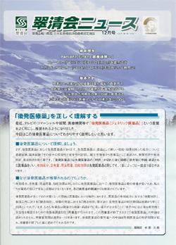 翠清会ニュース2008年12月号