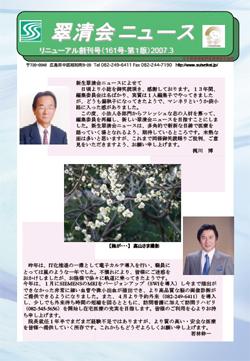 翠清会ニュース2007年4月号