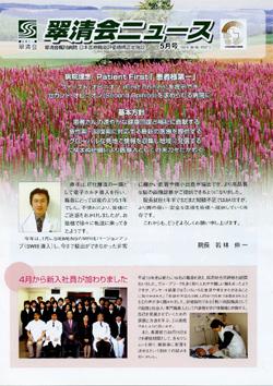 翠清会ニュース2007年5月号