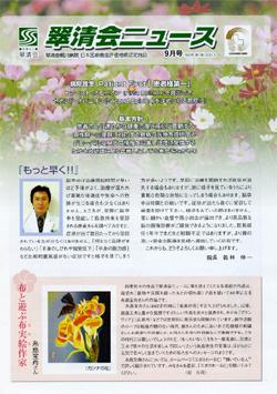 翠清会ニュース2007年9月号