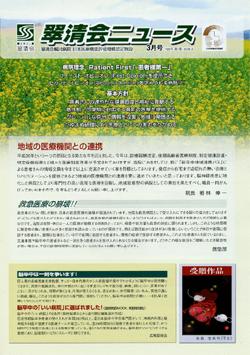 翠清会ニュース2008年3月号