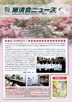翠清会ニュース2008年6月号