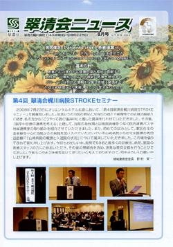 翠清会ニュース2008年8月号