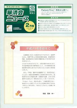 翠清会ニュース2009年2月号