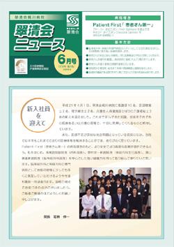 翠清会ニュース2009年6月号