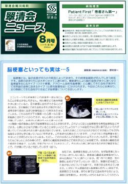 翠清会ニュース2009年8月号