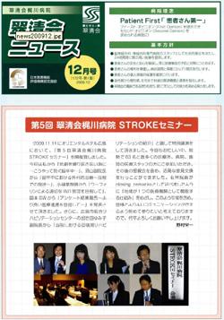 翠清会ニュース2009年12月号