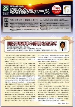 翠清会ニュース2010年2月号