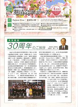 翠清会ニュース2010年4月号