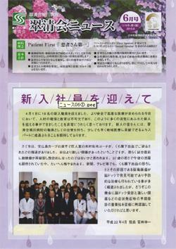 翠清会ニュース2010年6月号