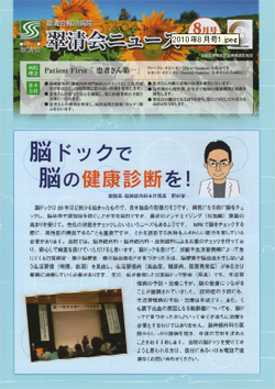 翠清会ニュース2010年8月号