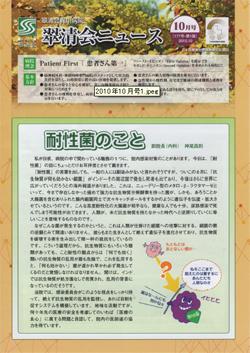 翠清会ニュース2010年10月号