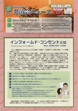翠清会ニュース2010年12月号
