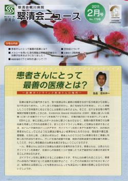 翠清会ニュース2011年2月号