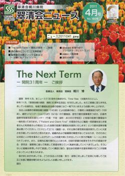 翠清会ニュース2011年4月号