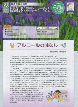 翠清会ニュース2011年6月号