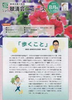 翠清会ニュース2011年8月号