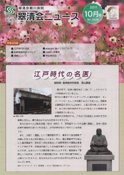 翠清会ニュース2011年10月号