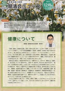 翠清会ニュース2011年12月号
