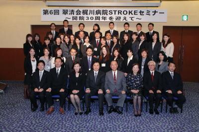 第6回 翠清会梶川病院Strokeセミナー(3)