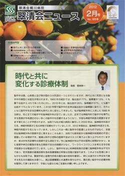 翠清会ニュース2012年2月号