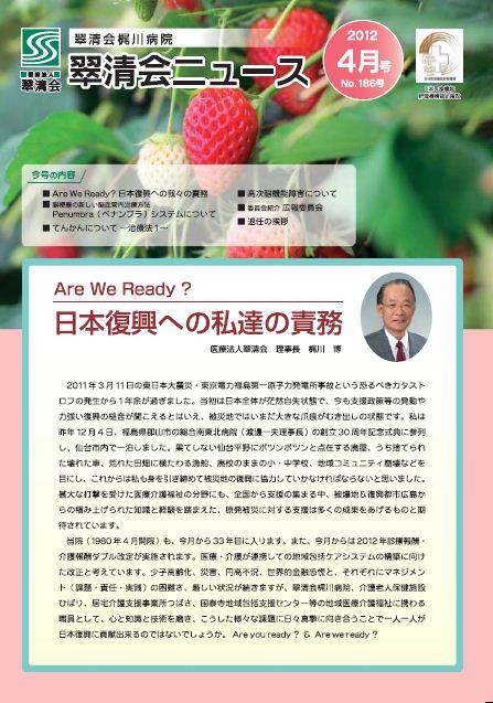 翠清会ニュース2012年4月号