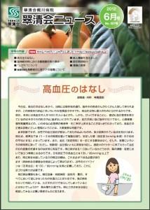翠清会ニュース2012年6月号