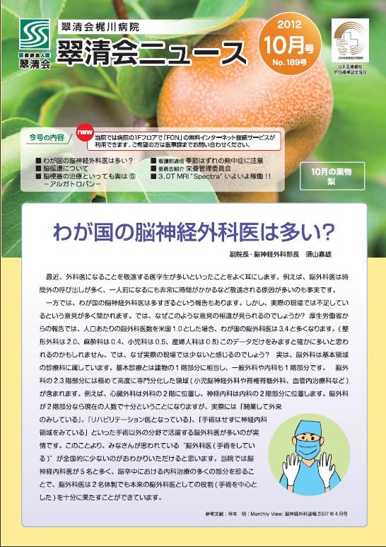 翠清会ニュース2012年10月号