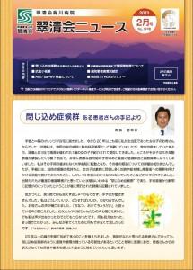 翠清会ニュース2013年2月号