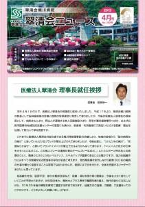 翠清会ニュース2013年4月号
