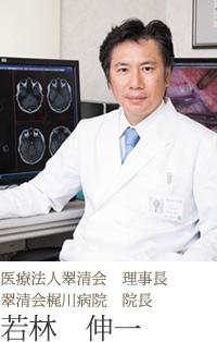 医療法人翠清会 理事長/翠清会梶川病院 院長 若林 伸一