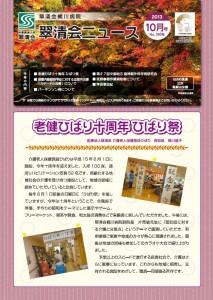 翠清会ニュース2013年10月号