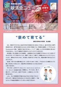 2014年新春号 翠清会ニュース