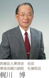 医療法人翠清会 会長/翠清会梶川病院 名誉院長 梶川  博