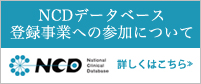 NCDデータベース 登録事業への参加について