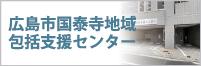 広島市国泰寺地域包括支援センター