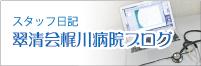 翠清会梶川病院ブログ