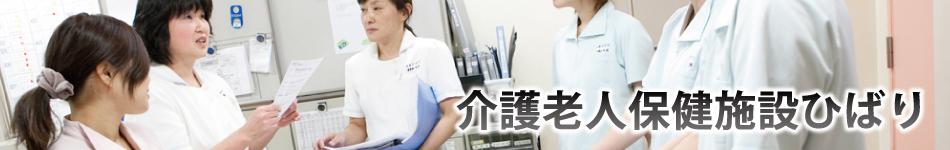 介護老人保健施設ひばり